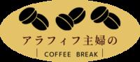 アラフィフ主婦のコーヒーブレイク