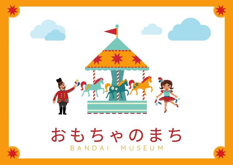 おもちゃのまちバンダイミュージアム|口コミや入場料など紹介