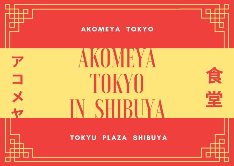 アコメヤ(AKOMEYA)食堂渋谷の予約は出来る?メニューや混雑など紹介