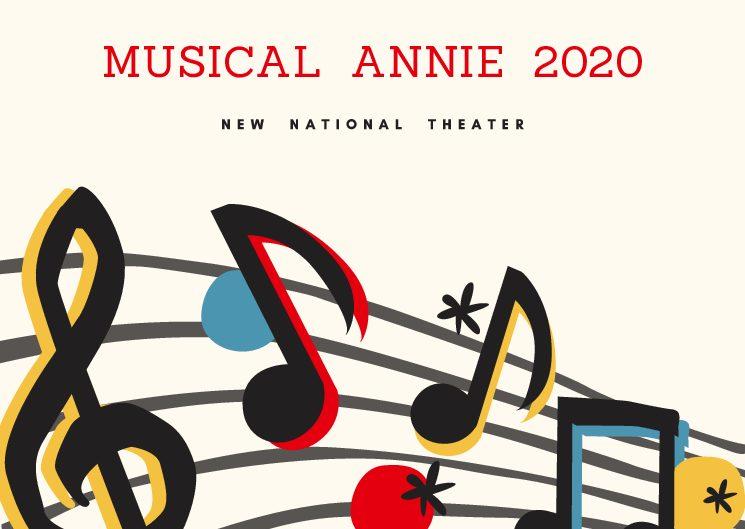 ミュージカルアニー2020チケット販売はいつから?あらすじや歴代アニーも