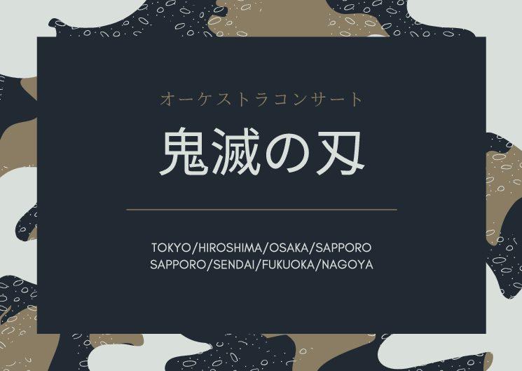 鬼滅の刃コンサート!広島文化学園HBGホール席の見え方まとめ