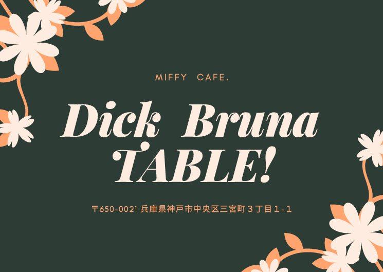 ディックブルーナテーブル神戸/子連れでも大丈夫?お子様メニューも紹介