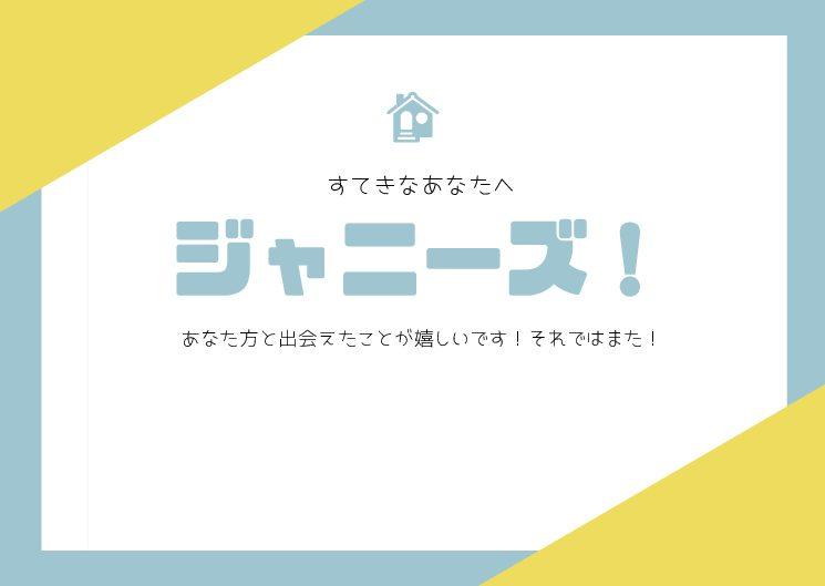 myojo2020年11月号嵐ちっこい版予約いつから?在庫や再販調査