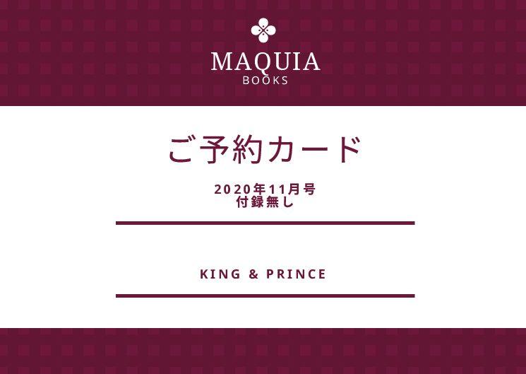 キンプリ表紙MAQUIA(マキア) 2020年11月号予約出来る?在庫紹介