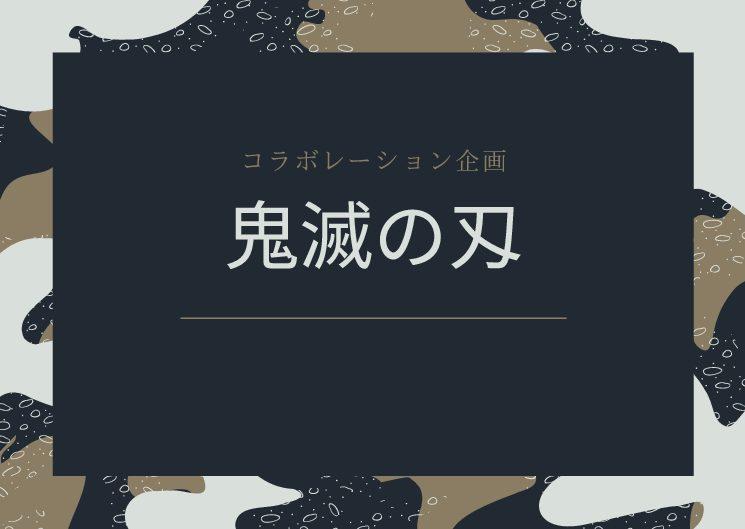 マキア2020年12月号(鬼滅巾着ポーチ)予約/在庫/再販まとめ