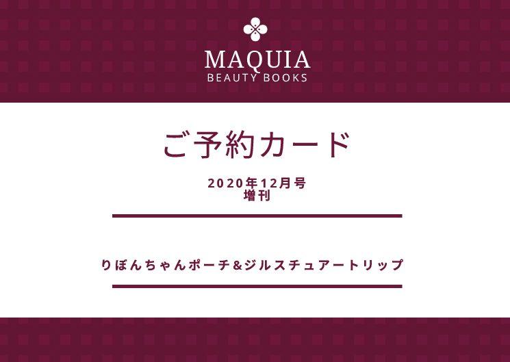 マキア12月号(ジルスチュアート&りぼんちゃん)予約/在庫/再販まとめ