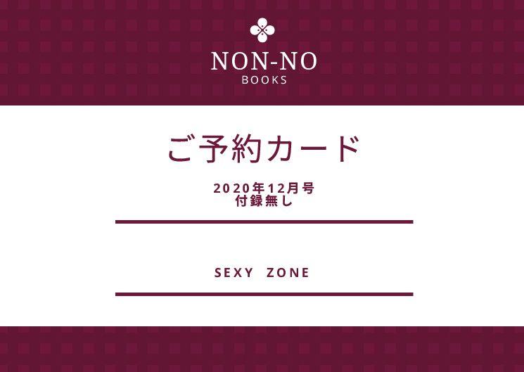 【SexyZone】non-no(ノンノ)2020年12月号どこで予約できる?在庫や再販まとめ