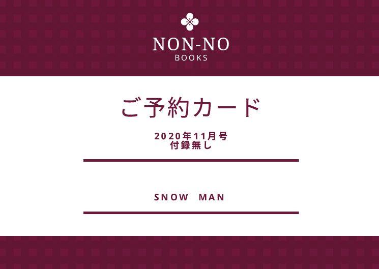 【Snowman】non-no(ノンノ)2020年11月号どこで予約できる?在庫や再販まとめ