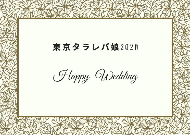 東京タラレバ娘2020!倫子の結婚式場はどこ?ウエディングドレスも調査