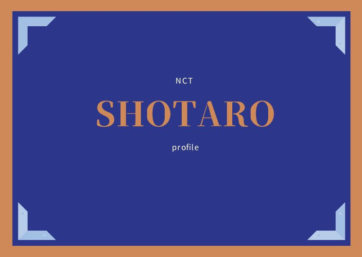 NCTショウタロウのプロフ/インスタは?ダンス画像や韓国の反応まとめ