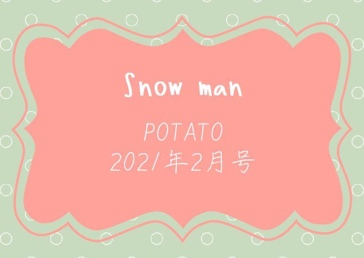 【Snowman】POTATO(ポテト)2021年2月号どこで予約できる?在庫や再販まとめ
