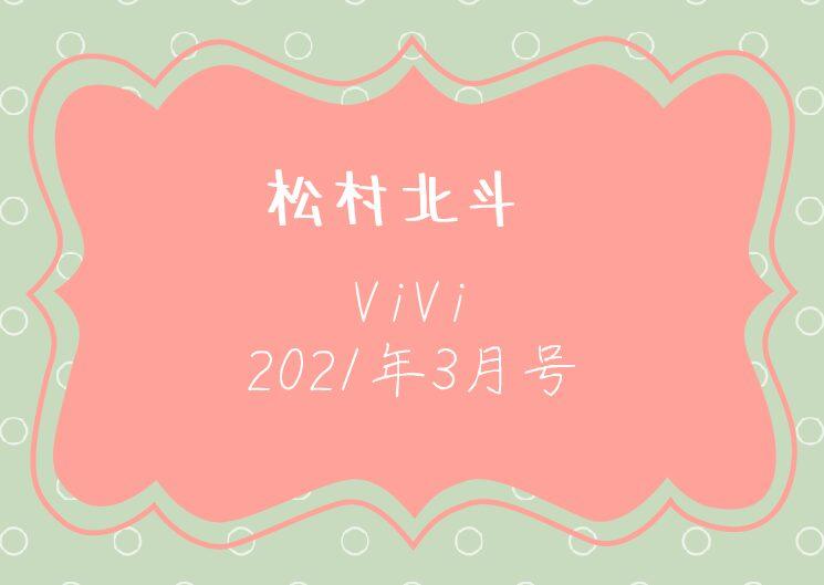【松村北斗表紙】ViVi2021年3月号の予約できる店舗や在庫/再販まとめ
