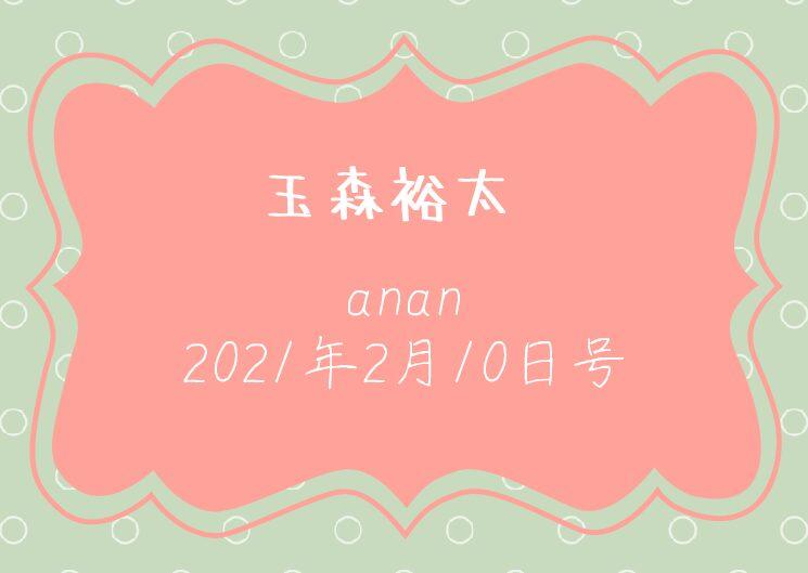 【玉森裕太表紙】anan2021年2/10日号の予約できる店舗や在庫/再販まとめ