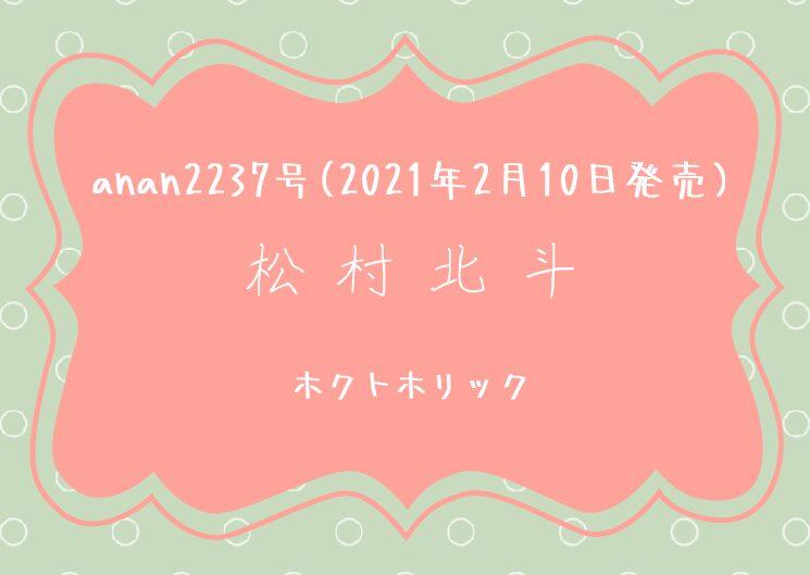 【松村北斗表紙】anan2021年2/17日号の予約できる店舗や在庫/再販まとめ